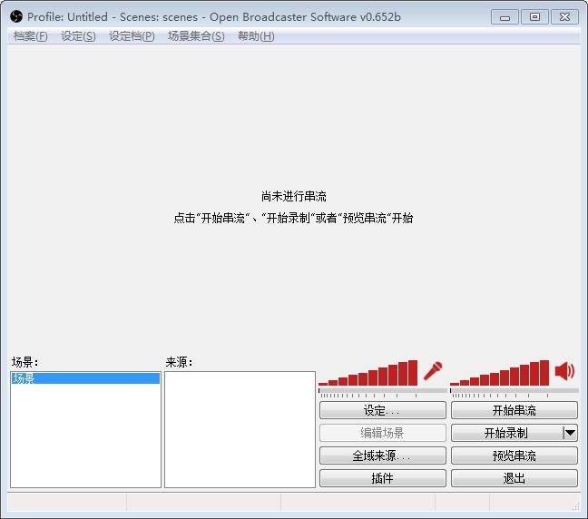 战旗游戏直播教程——OBS直播软件篇